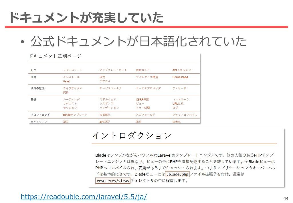 ドキュメントが充実していた • 公式ドキュメントが日本語化されていた 44 https://r...