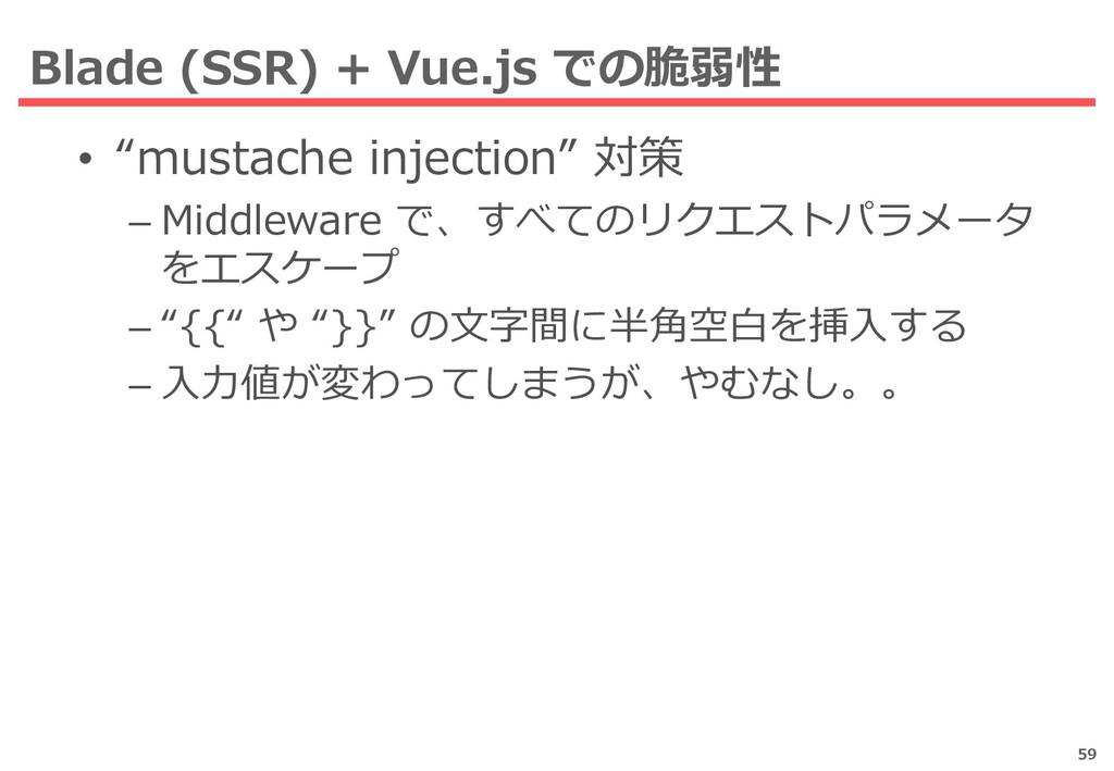 """Blade (SSR) + Vue.js での脆弱性 • """"mustache injectio..."""