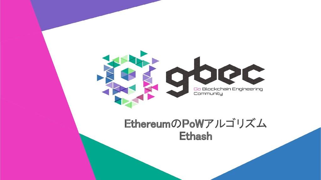 EthereumのPoWアルゴリズム Ethash