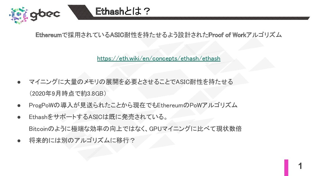 1 Ethashとは? Ethereumで採用されているASIC耐性を持たせるよう設計された...