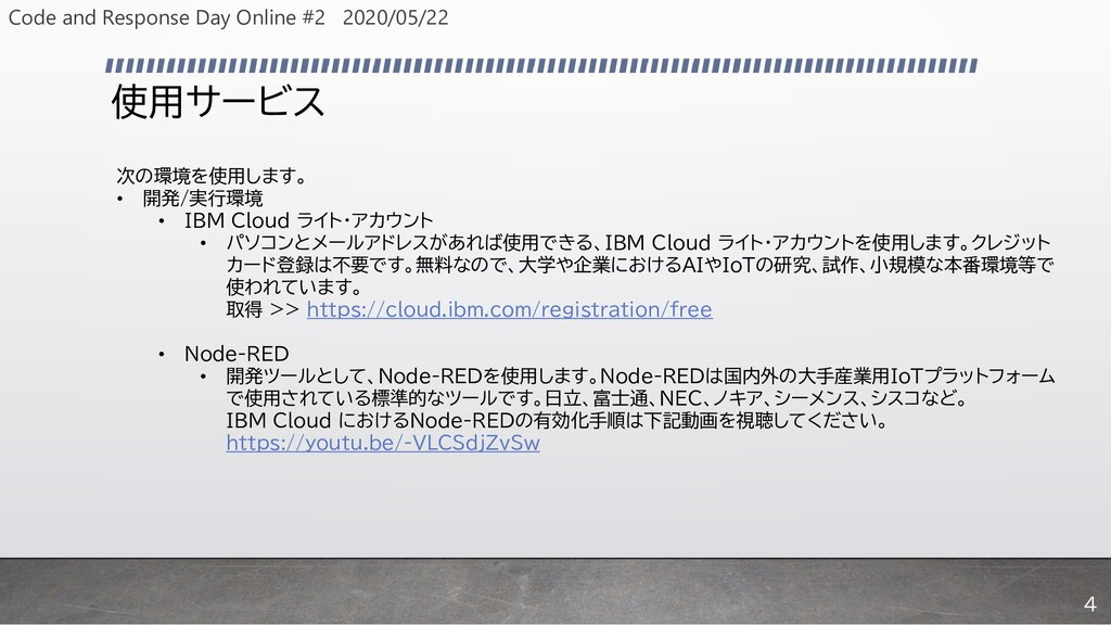 使用サービス 次の環境を使用します。 • 開発/実行環境 • IBM Cloud ライト・アカ...