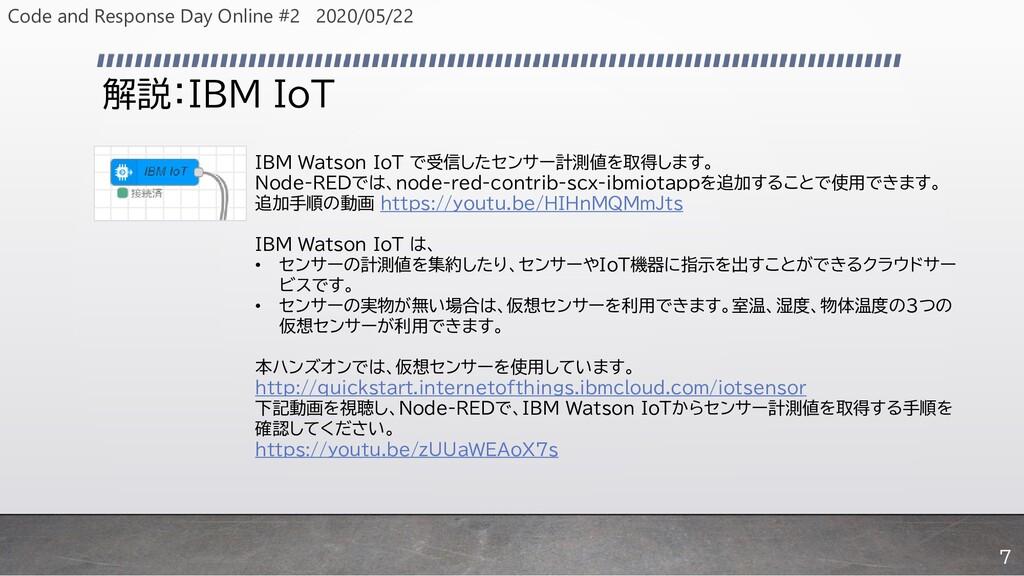 解説:IBM IoT IBM Watson IoT で受信したセンサー計測値を取得します。 N...