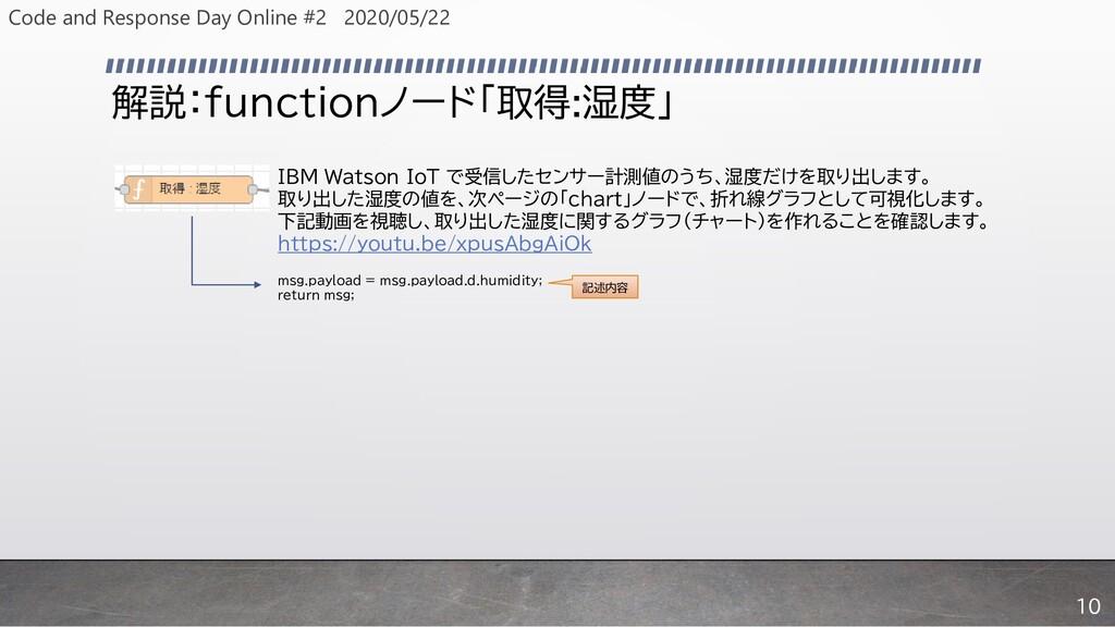 解説:functionノード「取得:湿度」 IBM Watson IoT で受信したセンサー計...