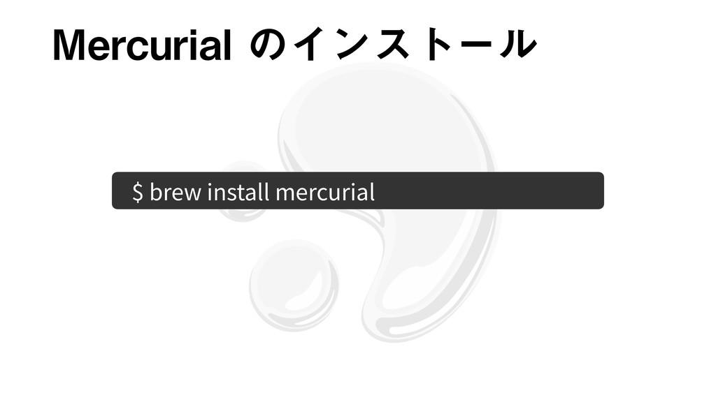 .FSDVSJBMͷΠϯετʔϧ $ brew install mercurial