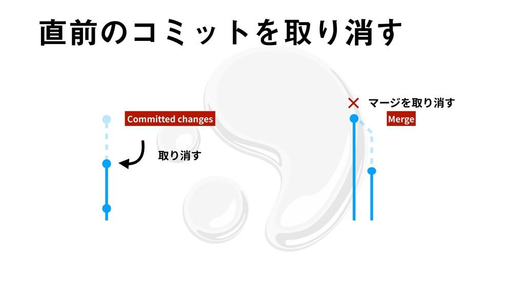 લͷίϛοτΛऔΓফ͢ Committed changes Merge ×