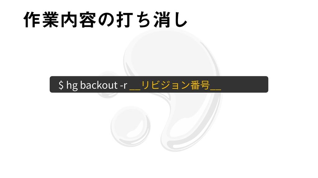 ࡞ۀ༰ͷଧͪফ͠ $ hg backout -r __ __