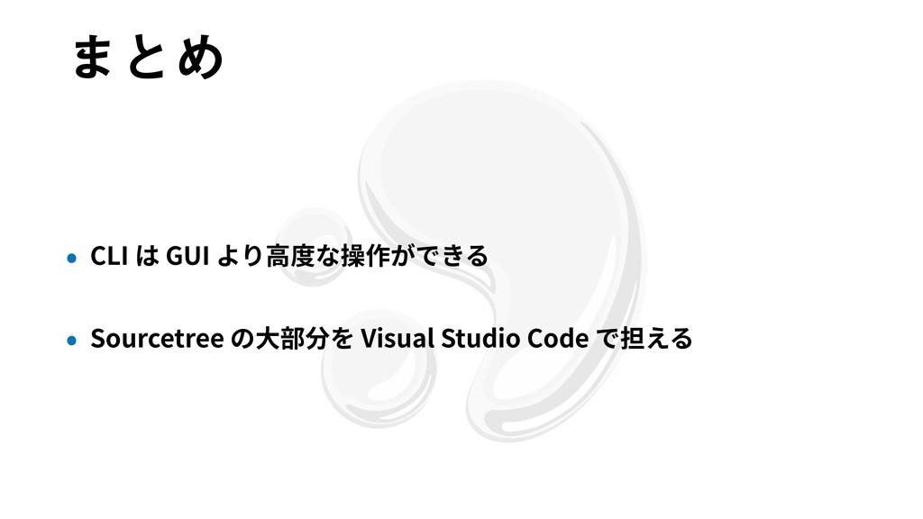 ·ͱΊ CLI GUI Sourcetree Visual Studio Code