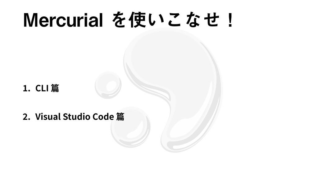 .FSDVSJBMΛ͍͜ͳͤʂ . CLI . Visual Studio Code