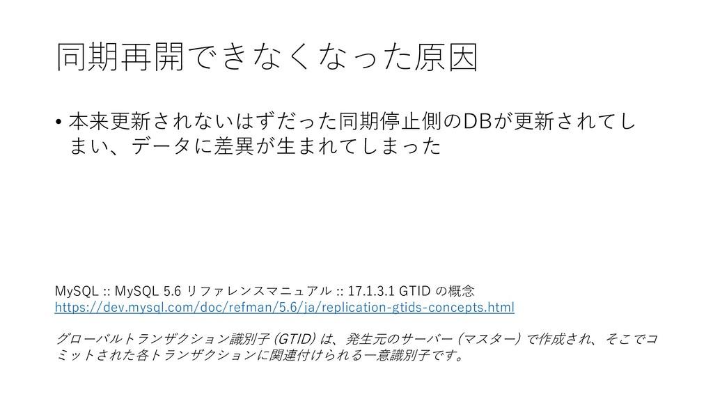 同期再開できなくなった原因 • 本来更新されないはずだった同期停止側のDBが更新されてし まい...