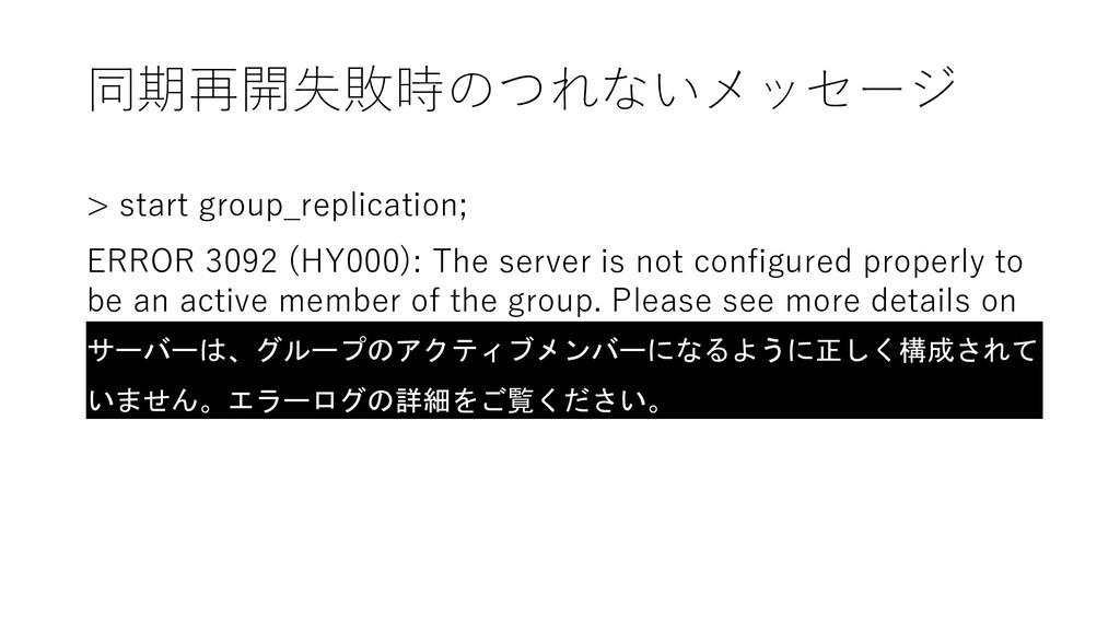 同期再開失敗時のつれないメッセージ > start group_replication; ER...