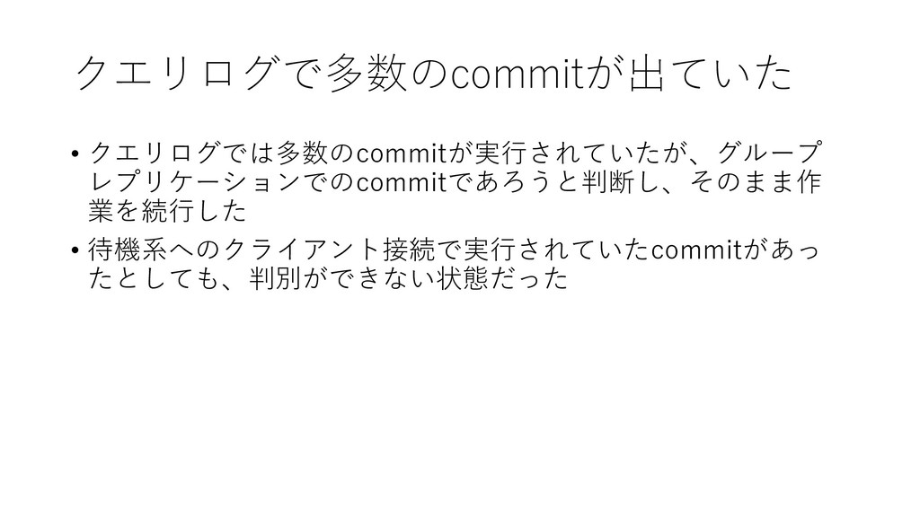 クエリログで多数のcommitが出ていた • クエリログでは多数のcommitが実行されていた...