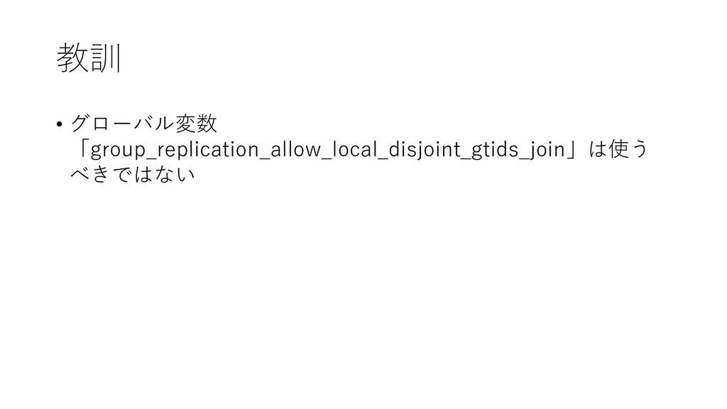 教訓 • グローバル変数 「group_replication_allow_local_dis...