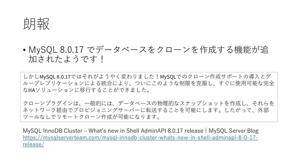 朗報 • MySQL 8.0.17 でデータベースをクローンを作成する機能が追 加されたようで...