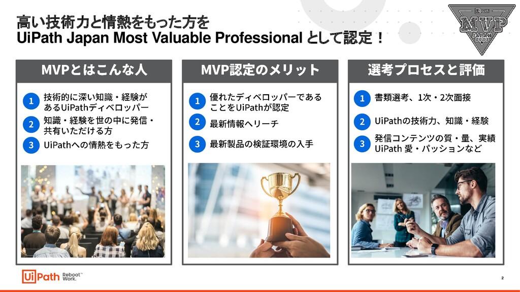 2 高い技術力と情熱をもった方を UiPath Japan Most Valuable Pro...