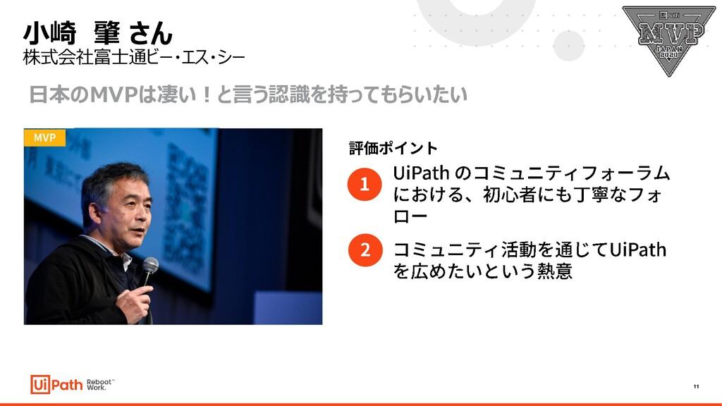11 小崎 肇 さん 株式会社富士通ビー・エス・シー 日本のMVPは凄い!と言う認識を持っても...