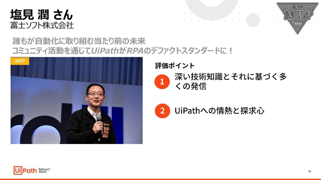 12 塩見 潤 さん 富士ソフト株式会社 誰もが自動化に取り組む当たり前の未来 コミュニティ活...