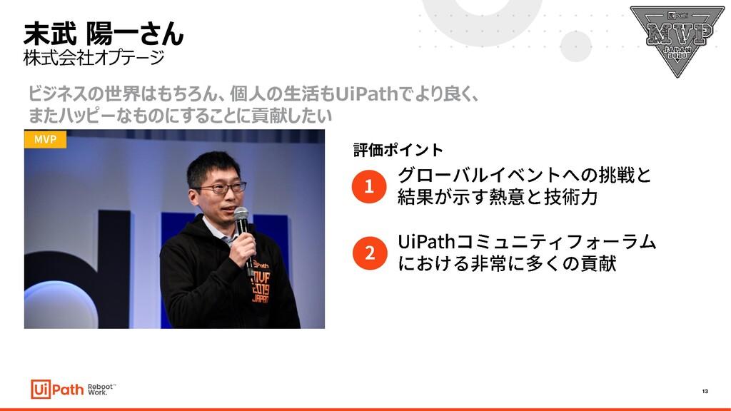 13 末武 陽一さん 株式会社オプテージ ビジネスの世界はもちろん、個人の生活もUiPathで...