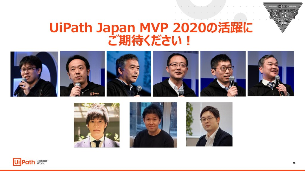 15 UiPath Japan MVP 2020の活躍に ご期待ください!
