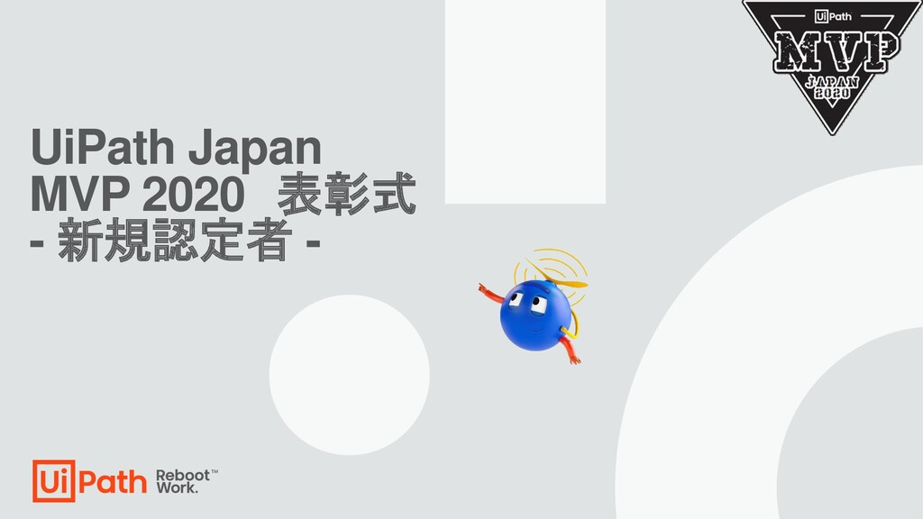 UiPath Japan MVP 2020 表彰式 - 新規認定者 -