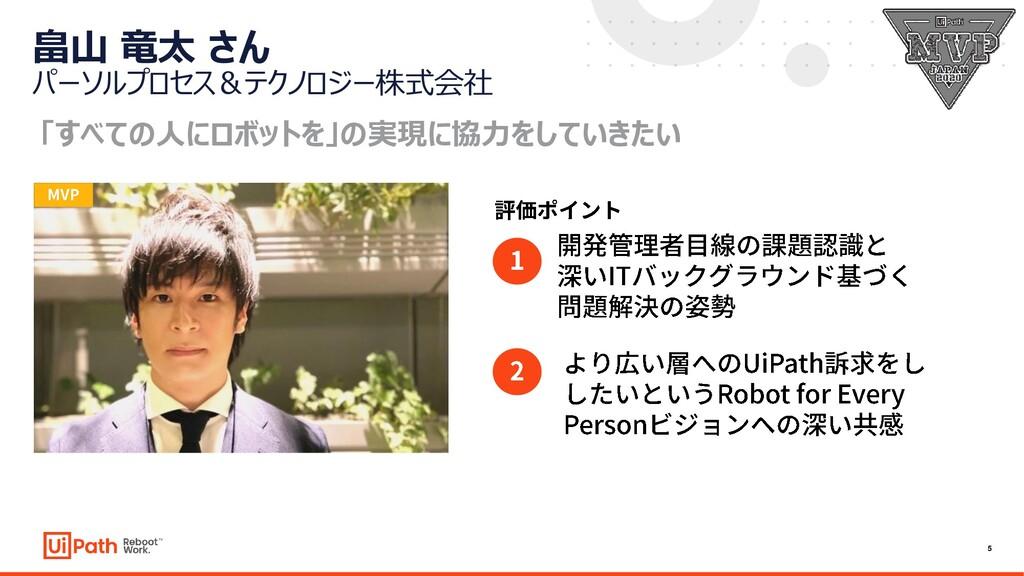 5 畠山 竜太 さん パーソルプロセス&テクノロジー株式会社 「すべての人にロボットを」の実現...