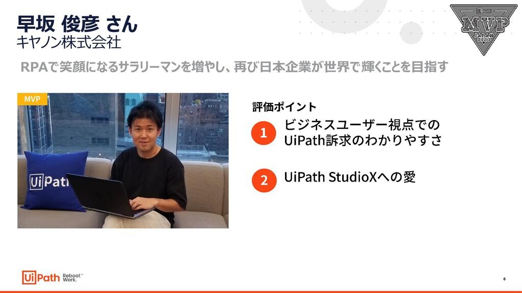 6 早坂 俊彦 さん キヤノン株式会社 RPAで笑顔になるサラリーマンを増やし、再び日本企業が...