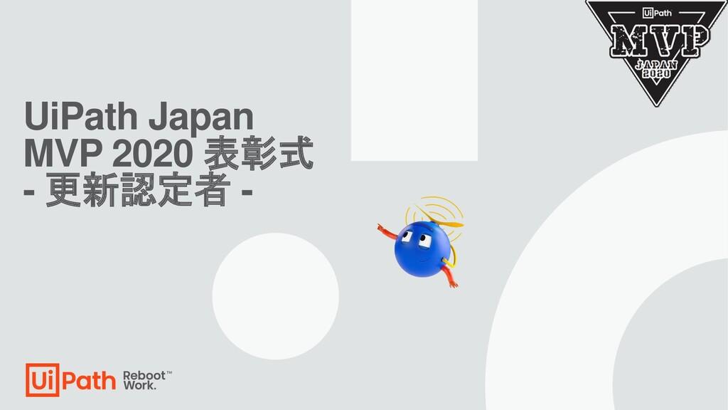 UiPath Japan MVP 2020 表彰式 - 更新認定者 -