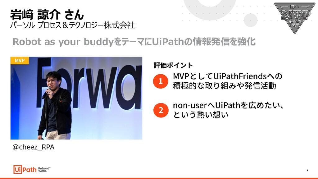 9 岩﨑 諒介 さん パーソル プロセス&テクノロジー株式会社 Robot as your b...