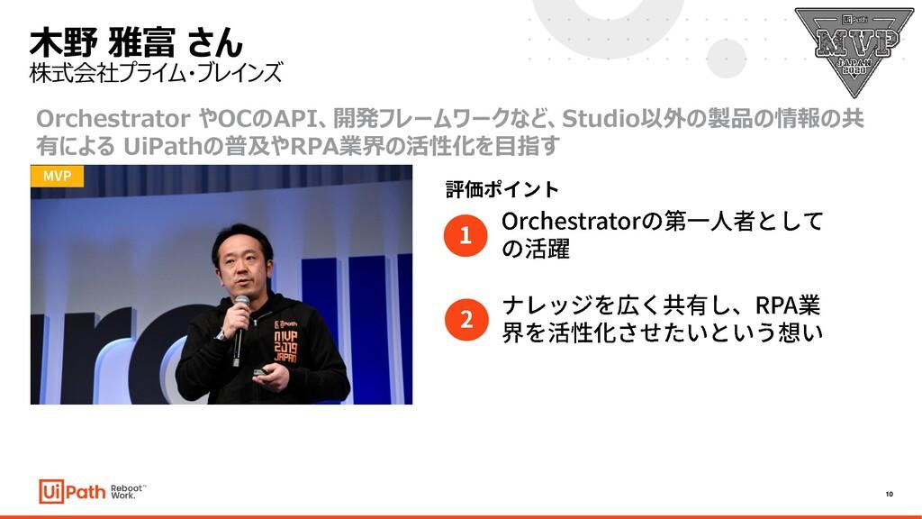 10 木野 雅富 さん 株式会社プライム・ブレインズ Orchestrator やOCのAPI...