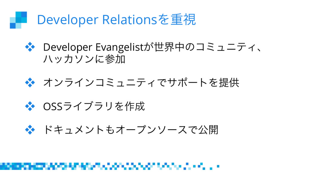 Developer RelationsΛॏࢹ  Developer Evangelist͕...