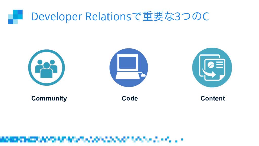 Developer RelationsͰॏཁͳ3ͭͷC Content Community C...