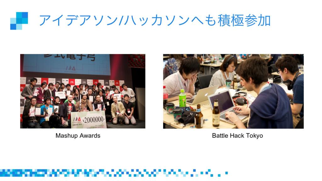 ΞΠσΞιϯ/ϋοΧιϯੵۃՃ Mashup Awards Battle Hack To...