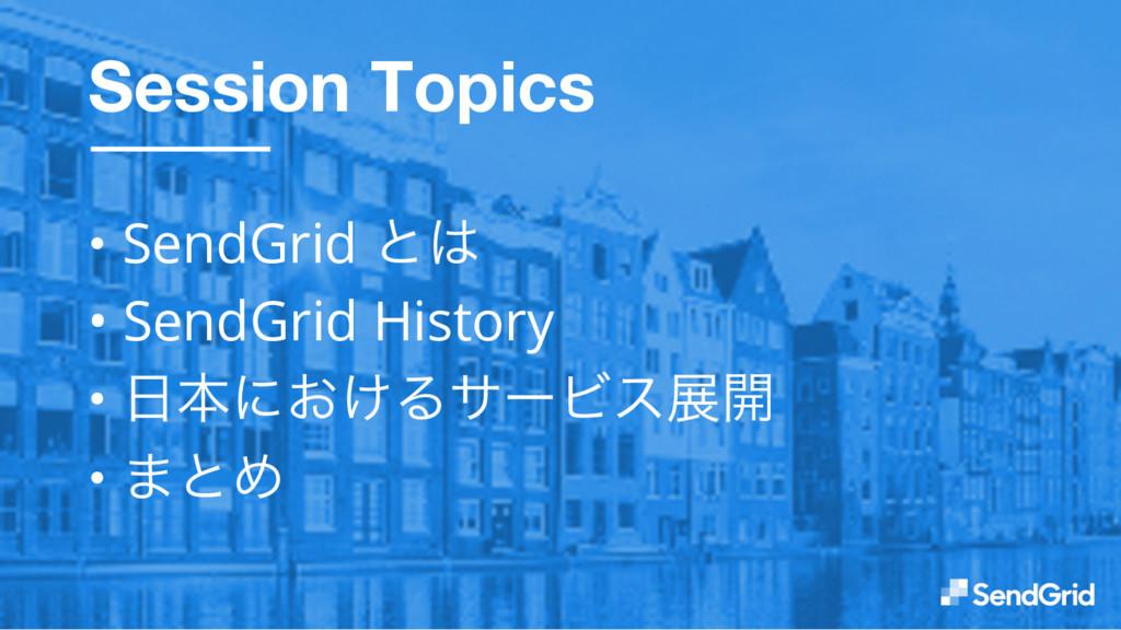 • SendGrid ͱ • SendGrid History • ຊʹ͓͚ΔαʔϏεల։...