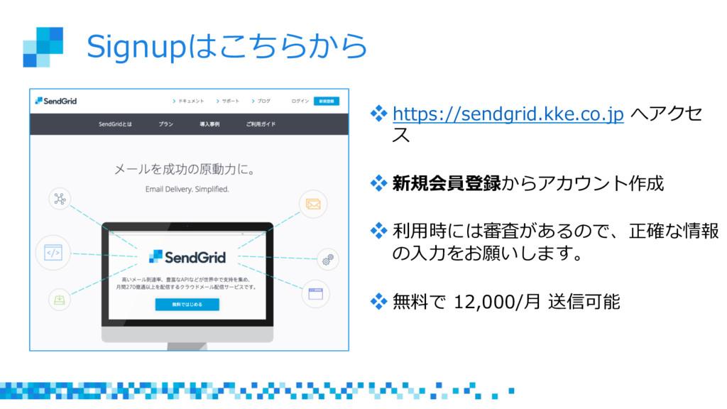 Signupはこちらから https://sendgrid.kke.co.jp へアクセ...