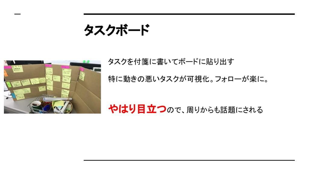 タスクボード タスクを付箋に書いてボードに貼り出す 特に動きの悪いタスクが可視化。フォローが楽...