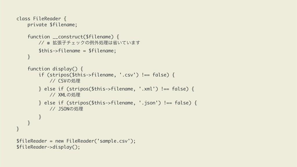 class FileReader {  private $filename ;     fun...