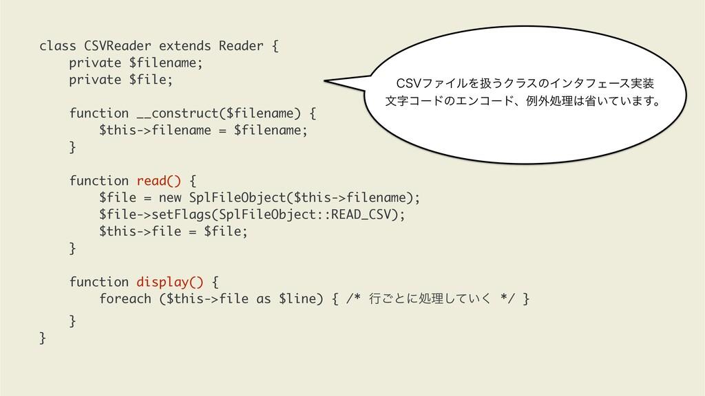 class CSVReader extends Reader {  private $file...