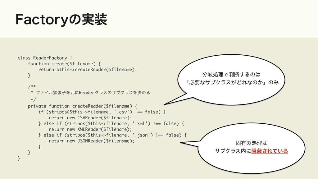 'BDUPSZͷ࣮ class ReaderFactory {  function crea...
