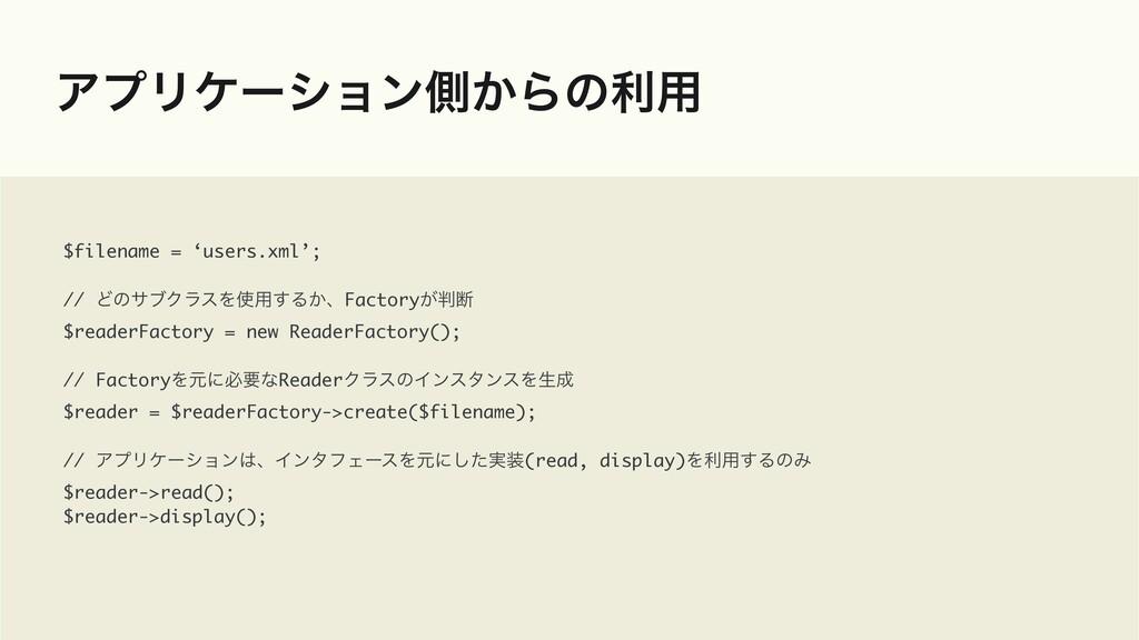 ΞϓϦέʔγϣϯଆ͔Βͷར༻ $filename = 'users.xml' ;  // Ͳͷ...