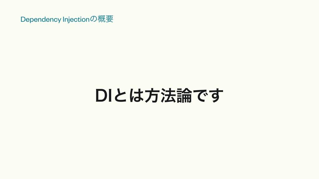 Dependency Injectionͷ֓ཁ %*ͱํ๏Ͱ͢