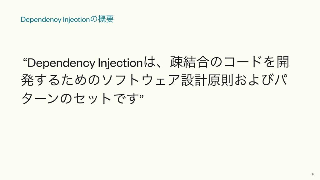 """Dependency Injectionɺૄ݁߹ͷίʔυΛ։ ൃ͢ΔͨΊͷιϑτΣΞઃܭ..."