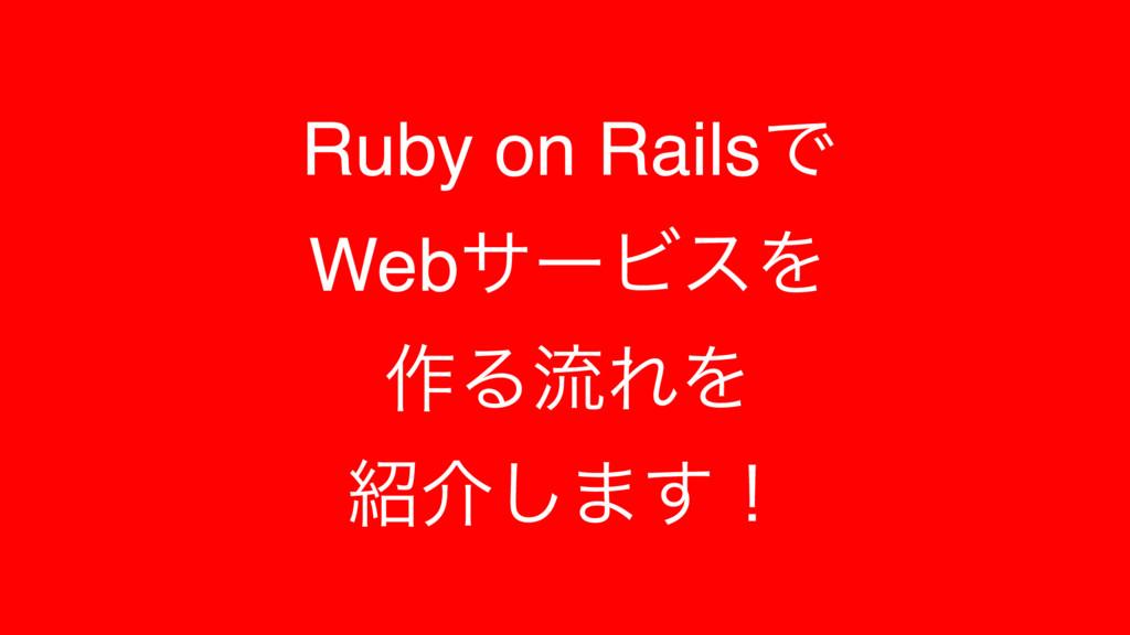 Ruby on RailsͰ WebαʔϏεΛ ࡞ΔྲྀΕΛ հ͠·͢ʂ
