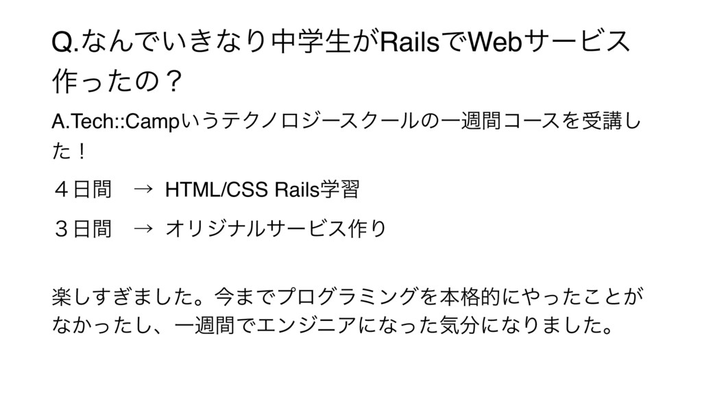 Q.ͳΜͰ͍͖ͳΓதֶੜ͕RailsͰWebαʔϏε ࡞ͬͨͷʁ A.Tech::Camp͍͏...