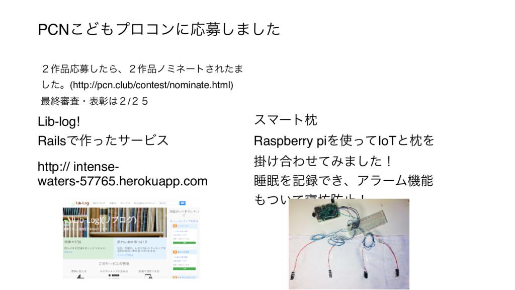 PCN͜ͲϓϩίϯʹԠื͠·ͨ͠ Lib-log! RailsͰ࡞ͬͨαʔϏε http:...