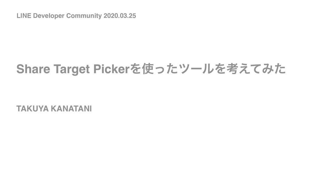 Share Target PickerΛͬͨπʔϧΛߟ͑ͯΈͨ TAKUYA KANATAN...