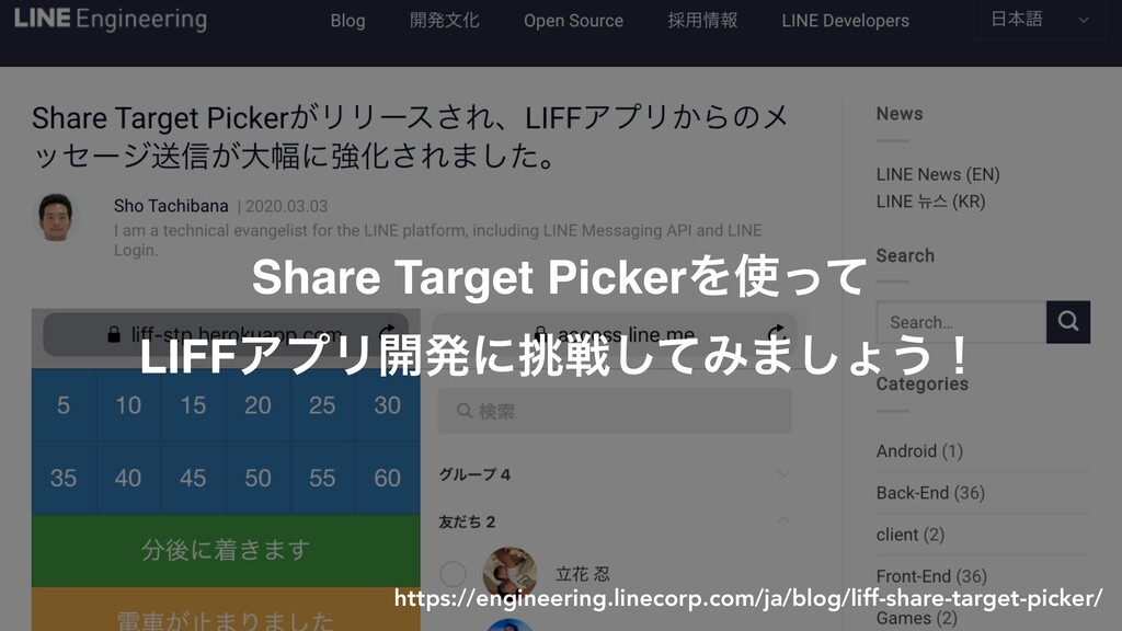 Share Target PickerΛͬͯ LIFFΞϓϦ։ൃʹઓͯ͠Έ·͠ΐ͏ʂ h...