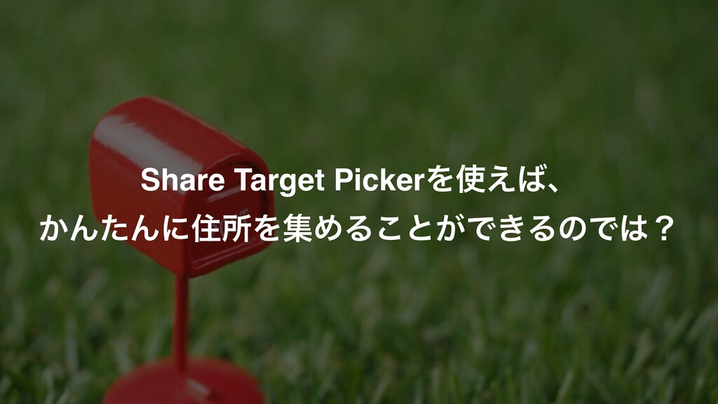 Share Target PickerΛ͑ɺ ͔ΜͨΜʹॅॴΛूΊΔ͜ͱ͕Ͱ͖ΔͷͰʁ