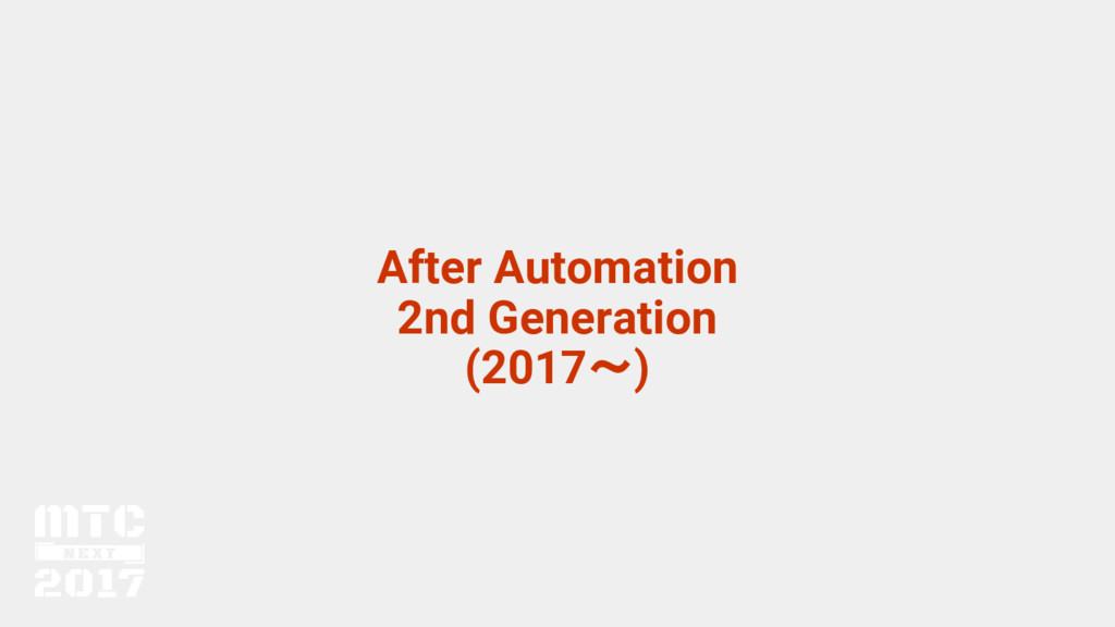 After Automation 2nd Generation (2017〜)