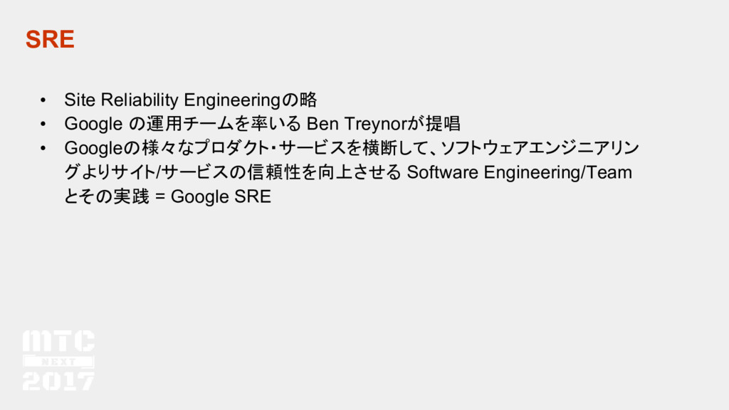 SRE • Site Reliability Engineeringの略 • Google の...