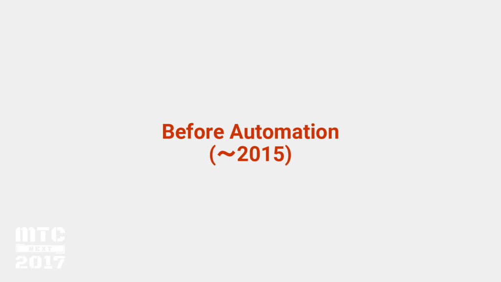 Before Automation (〜2015)