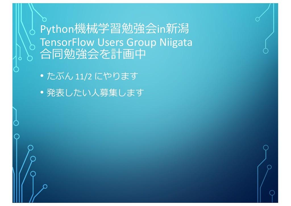 Python機械学習勉強会in新潟 TensorFlow Users Group Niigat...